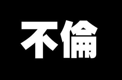 【欧米デハー】1「日本人の不倫叩きは妬み、欧米では寛容。恥をしれ」