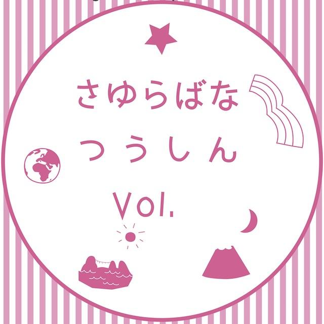sayutsu_640