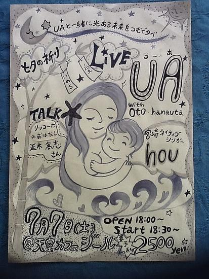 UA hou 宮崎天空カフェジール 2012年7月7日