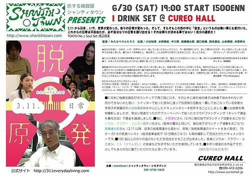 映画「3.11 日常」上映会@志布志市CUREOHALL島津