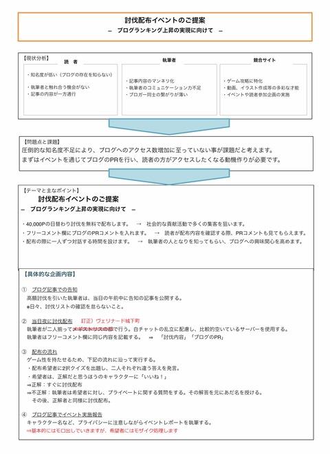 event_kai
