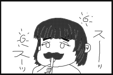 straw_4coma-3