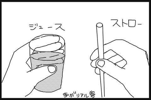 straw_4coma-2