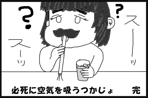 straw_4coma-4