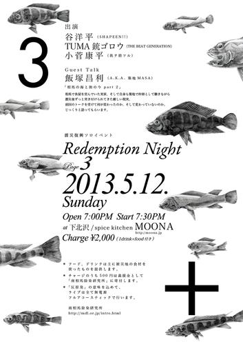 r_night_page3