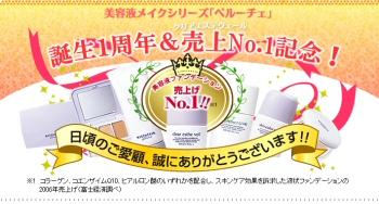マキアレイベル1周年&売上No.1記念