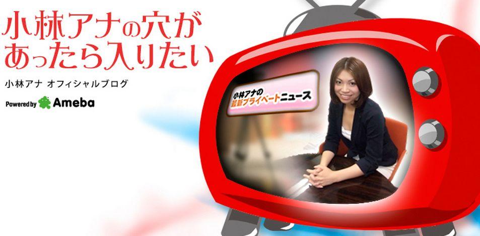 小林アナの画像 p1_12