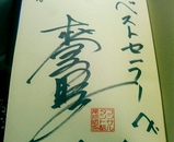 松尾氏サイン