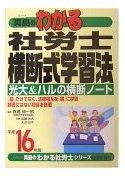 『真島のわかる社労士横断式学習法2006』