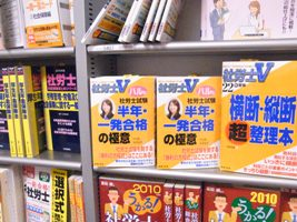 リブロ池袋本店かジュンク堂池袋(ブログ用)