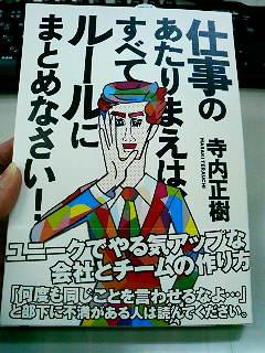 terauchi_book