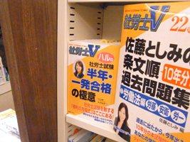 ブックファースト新宿店(ブログ用)