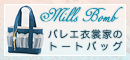 バレエ衣装家のトートバッグ -Mills Bomb-