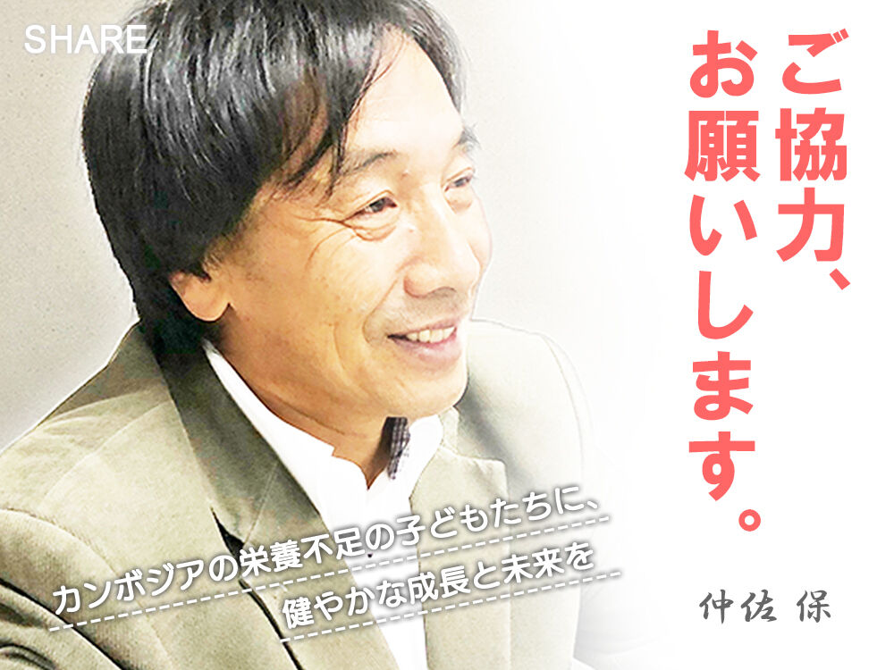 お願い_nakasa (1)