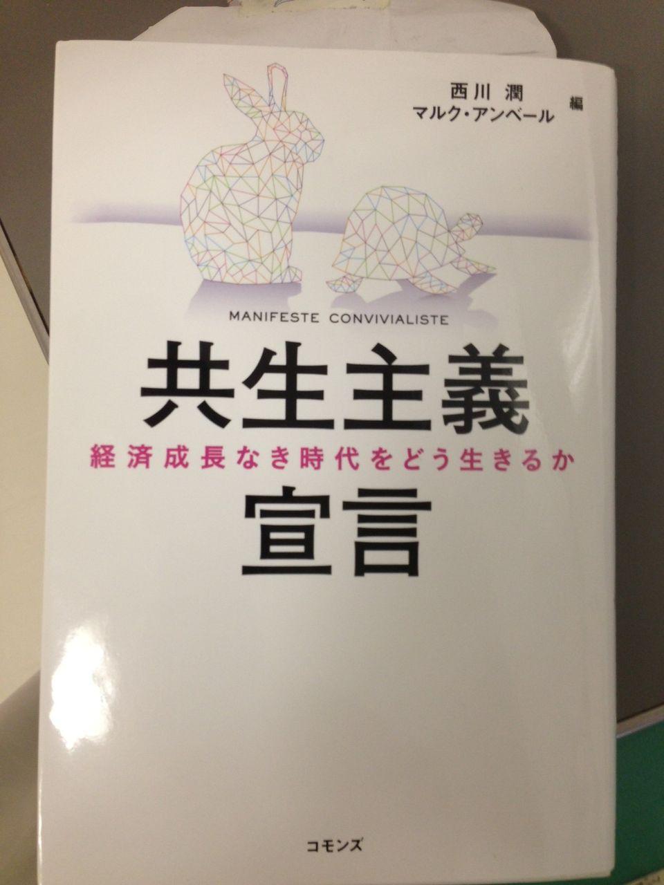 西川潤 共生主義宣言 本カバー