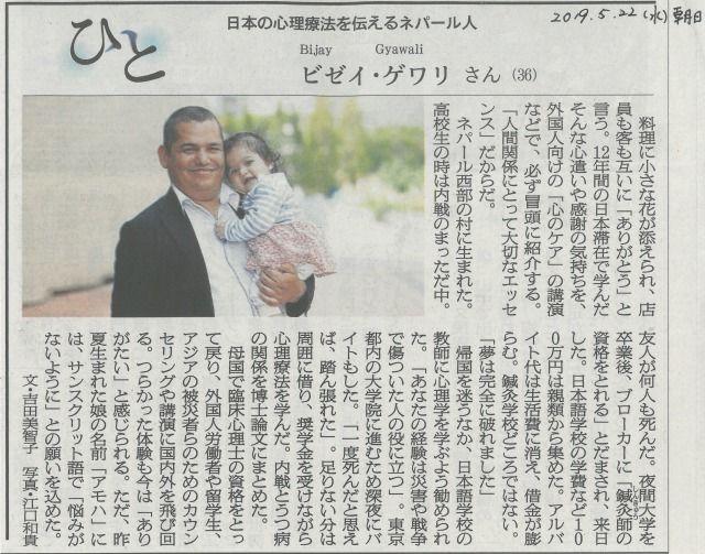 朝日新聞記事(janukaさん夫)