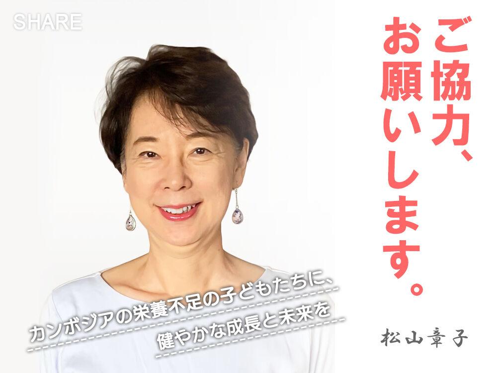 お願い_matsuyama