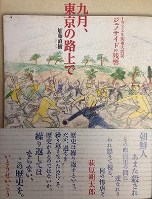 九月、東京の路上で関東大震災朝鮮人虐殺の記録