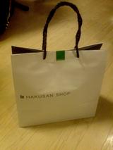 白山陶器 紙袋