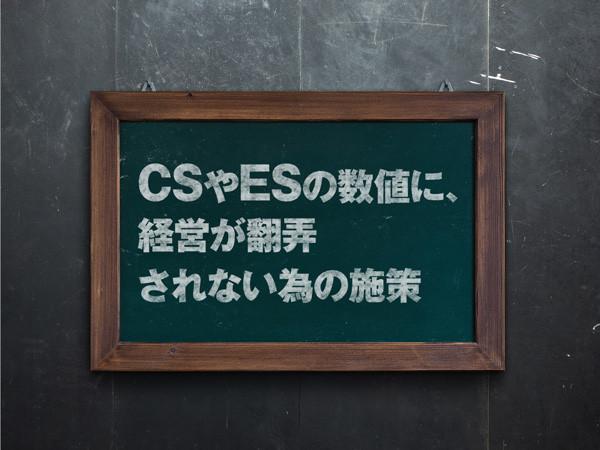 026CS顧客満足度とES従業員満足度に、営が翻弄されない為の施策