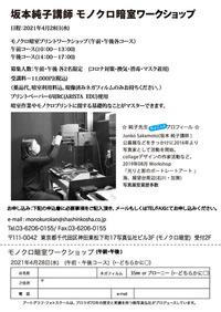 坂本純子講師モノクロ最新2021年4月-C-Faiアウト