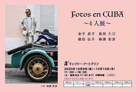 Fotos en CUBA_写真面2_4c[1]