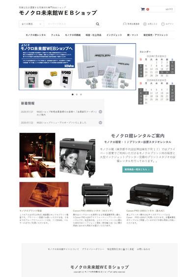 webshop_main