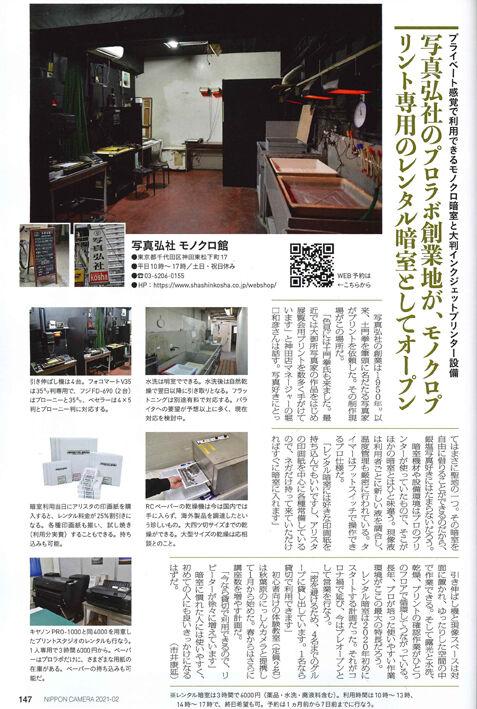 日本カメラ20210119173558453[3]