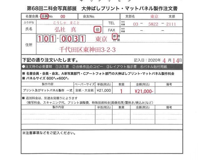 【4】協賛ラボの大伸ばしパネル注文案内と注文書