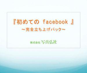 hajimetenofacebook