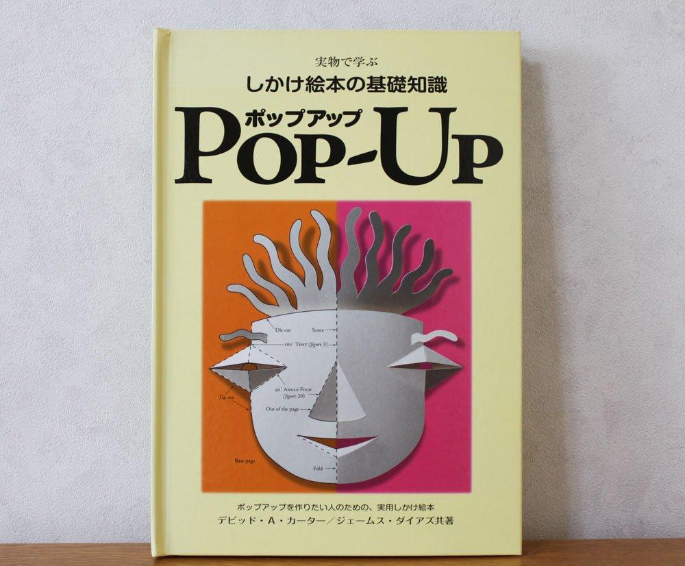 楽しすぎるぜこの本!ポップアップの仕掛けが満載!