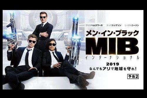 映画「メン・イン・ブラック」新作、6月に日米同時公開、新たな映像解禁!