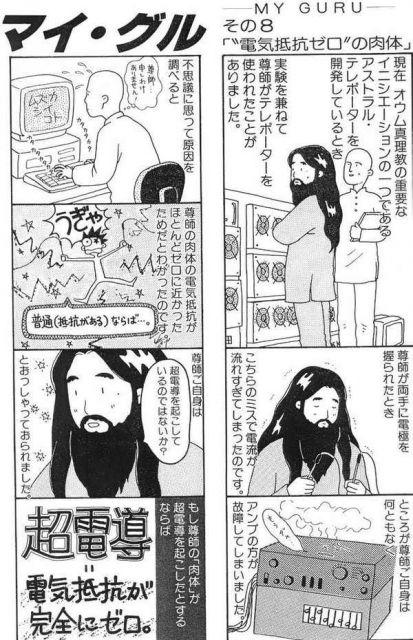 麻原彰晃さん、死刑執行へ