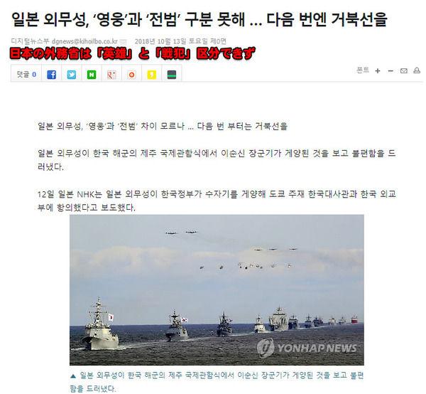 韓国海軍は李舜臣を世界中の英雄にするために旗を掲げてた 「日本は英雄と戦犯の区別ができない」