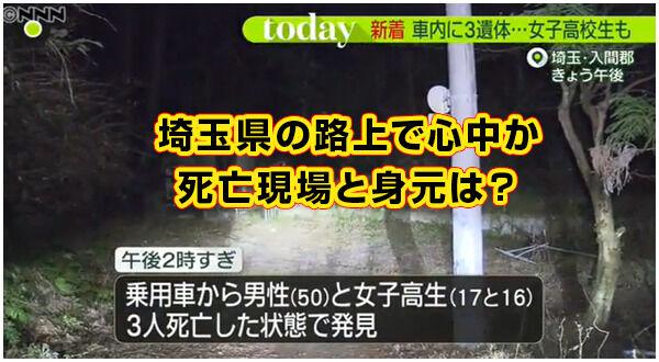 【埼玉】エンジンかかった車内から50歳の男性と女子高校生2人の遺体…自殺の可能性!?