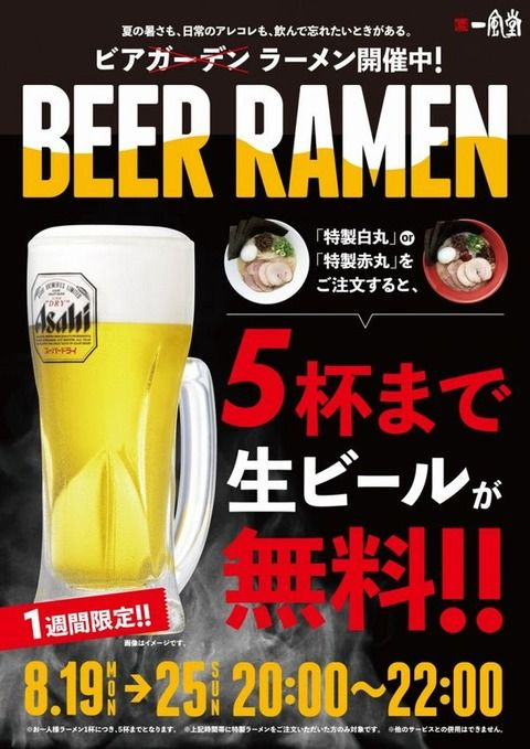 【朗報】一風堂さん、特製白丸or特製赤丸注文でビール5杯まで無料!!!