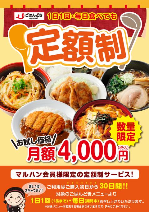 【定額制】「ごはんどき」一部店舗にて定額サービスが開始!毎日食べても月4000円