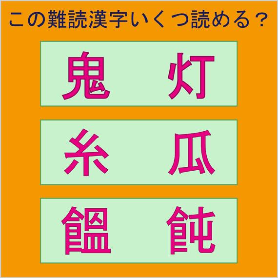 この難読漢字いくつ読める?全部読めたら天才かも?!