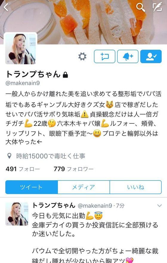 【闇深】ツイッターパパ活女子、出会い系で知り合った老人から2000万円をもらう