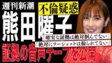 【悲報】週刊新潮さん、ウーマナイザー熊田曜子の「不倫疑惑」音声データをユーチューブに公開wwwwwwwwww