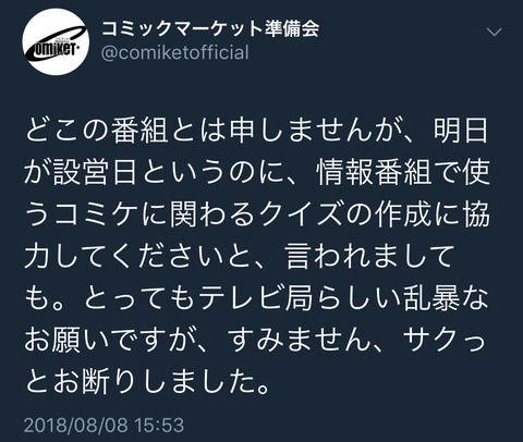 【悲報】コミケ運営さん、イキってしまう