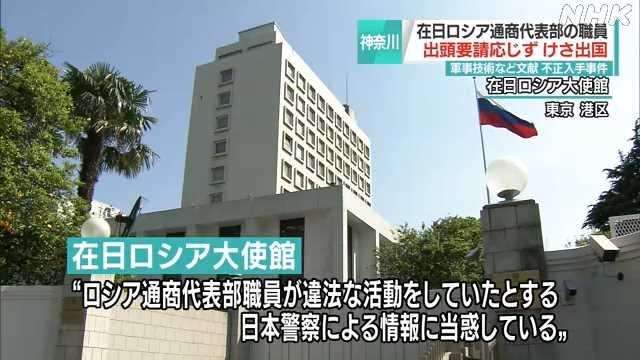 【悲報】ロシアのスパイ、神奈川県警からの出頭要請を無視して羽田空港から普通に帰国してしまう…