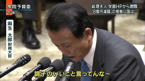 麻生太郎「新聞記者なんて最も信用してはいかんだろ」経産省の施錠に理解を示す