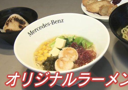 メルセデス・ベンツが本気で作ったラーメンが「食べてみたい」と話題に!