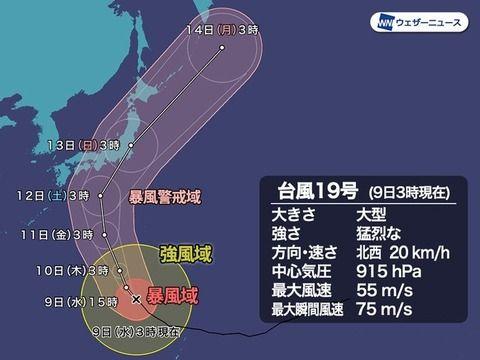 【最強台風】大型で猛烈なスーパー台風19号 三連休に関東直撃へ 中心気圧は915hPa