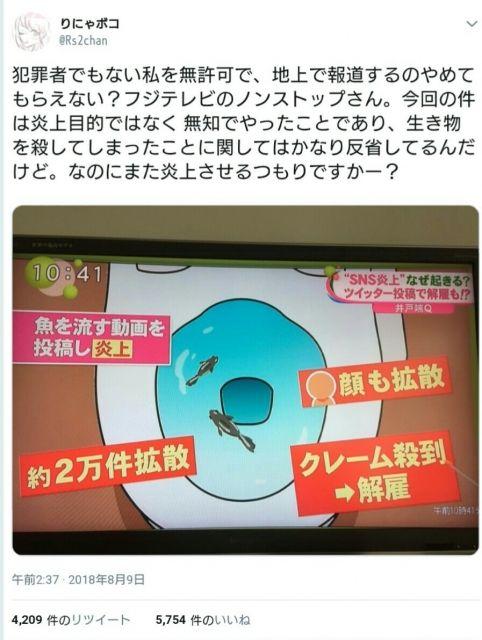 【 悲報】フジテレビさん、金魚で炎上したtwitter女子をTVに取り上げ本人を激怒させてしまう