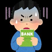 【悲報】27歳独身こどおじぼく、貯金500万貯めるも使い道もなく使う相手も居ない・・・