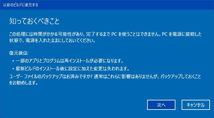 前のバージョンのWindows10に戻す_003
