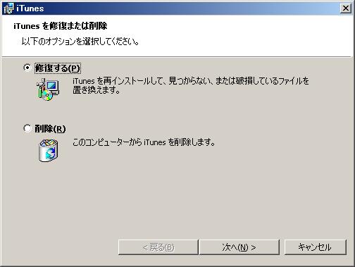 iTunesを修復または削除