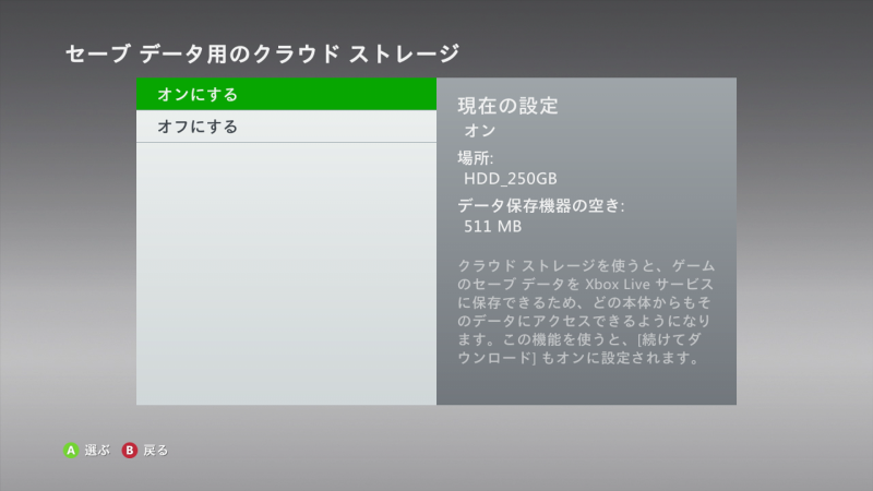 セーブデータ用のクラウドストレージ_XBOX360
